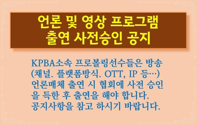 방송출연허가제팝업.jpg