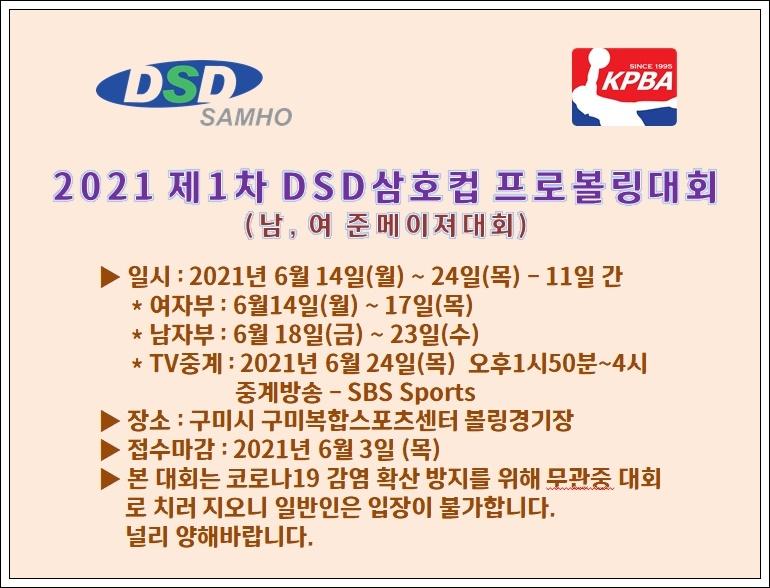 2021제1차삼호컵팝업이미지.jpg
